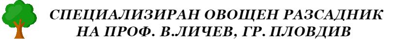 Специализиран  овощен  разсадник - на проф. В.Личев, гр. Пловдив