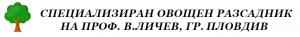 Овощен разсадник на Проф. В. Личев